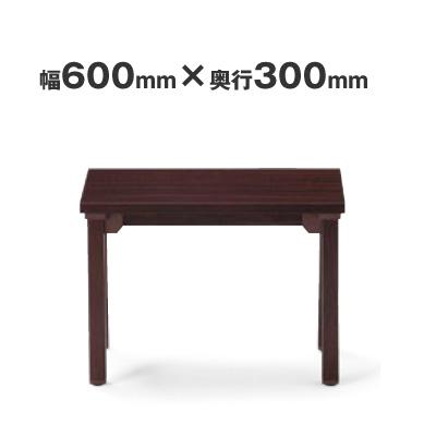応接用テーブル/サイドテーブル/丸脚タイプ/幅600×奥行き300.